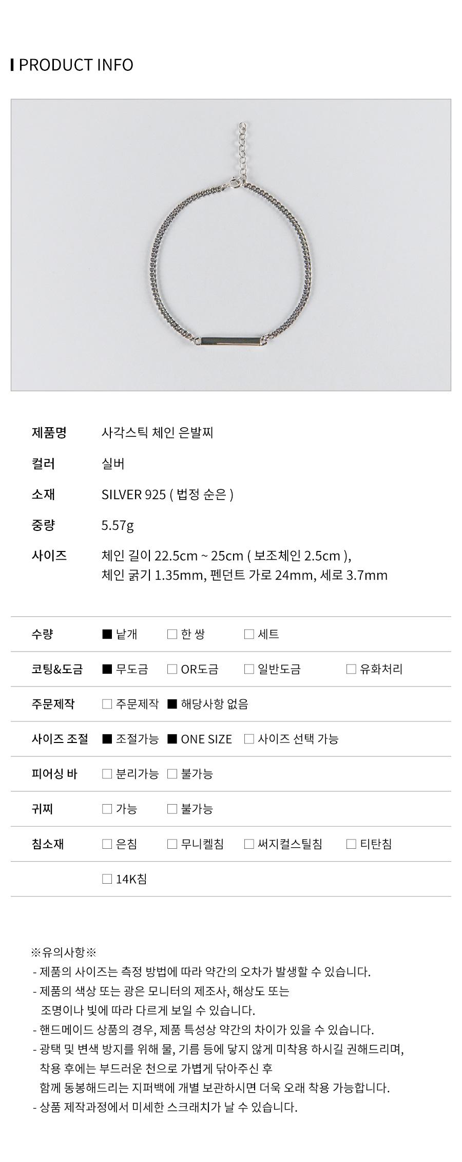 사각스틱 체인 은발찌 - 데일리유니크, 43,900원, 발찌, 패션발찌