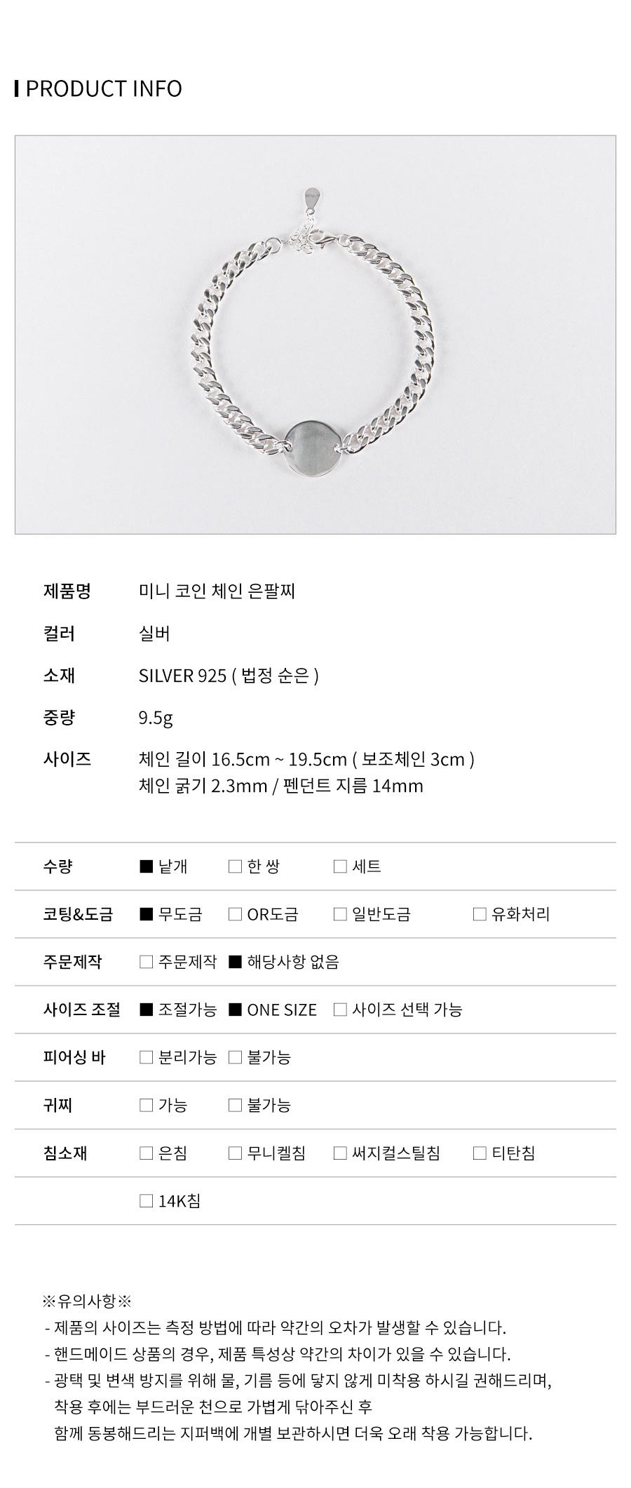미니 코인 체인 은팔찌 - 데일리유니크, 39,900원, 팔찌, 패션팔찌